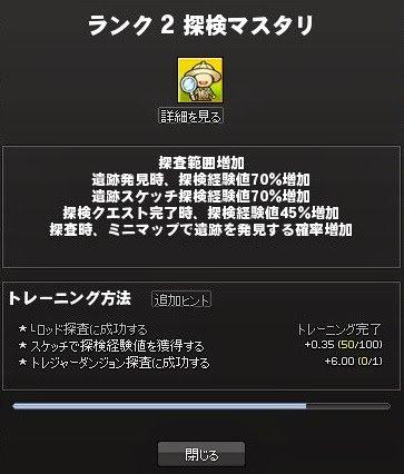 マビノギ-探検マスタリ