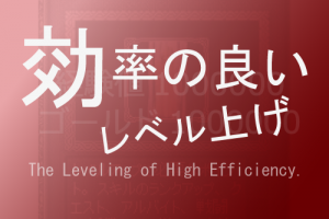Leveling-of-High-Eff-2