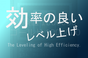 Leveling-of-High-Eff