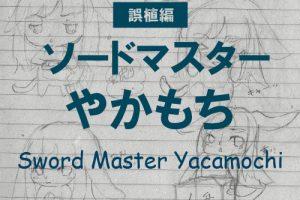 Sword-Yacamohi