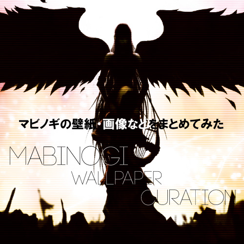 mabinogi-Front-1