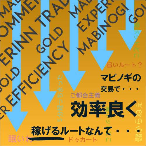 mabinogi-commerce-root-1