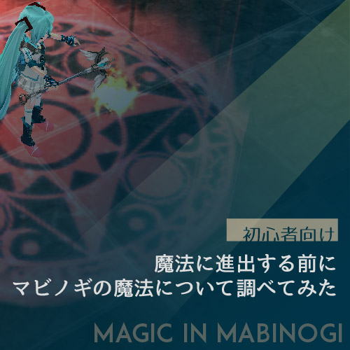 Magic-For-mabinogi