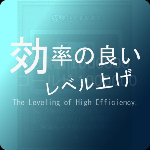 マビノギ・効率とレベル上げ 前編