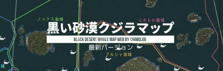 WhaleMapsTOp