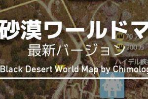 World-Map-header