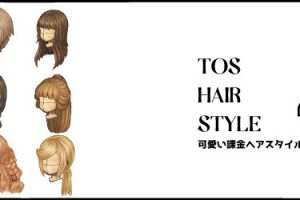 tos-hairs