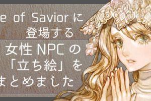 tos-woman-npc