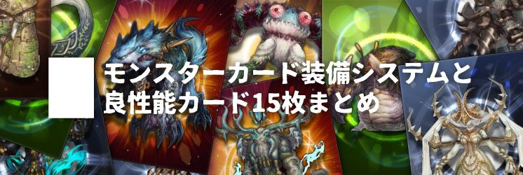 tos-monsters-cards