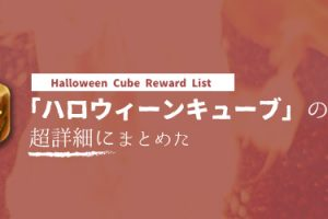 halloween-cube-reward-list