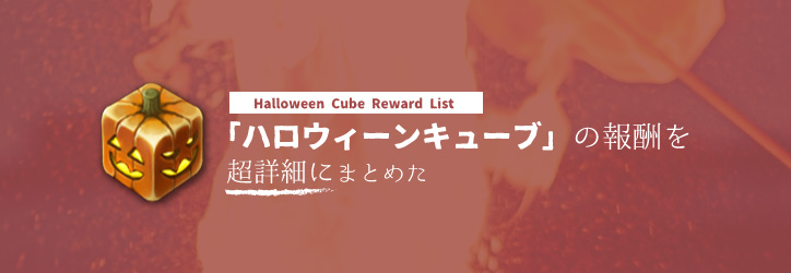 halloween-cube-reward-list