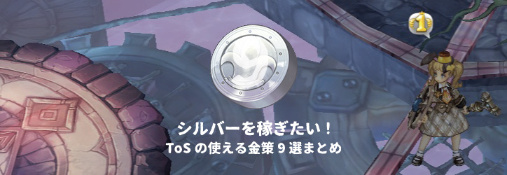 tos-silver-farming-9