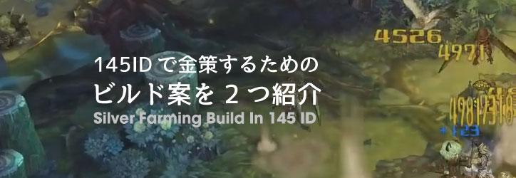 tos-145-id-sliver-farming
