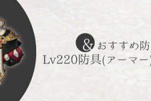 tos-220-armor