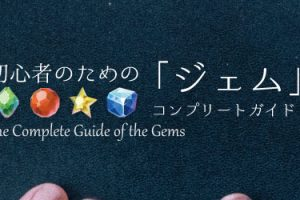 tos-gems-guide