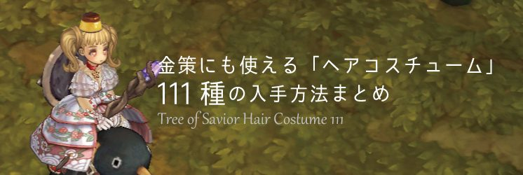 tos-hair-costumes-111