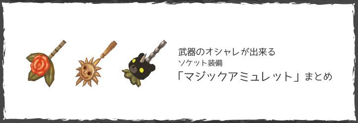 tos-magic-amulet
