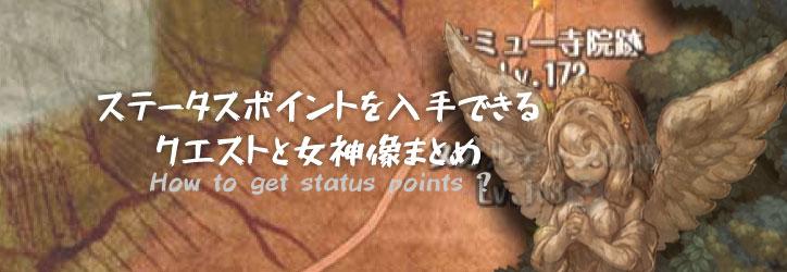 tos-status-point