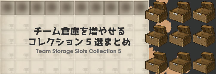 tos-team-storage-slot-collection