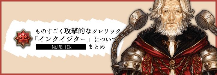 tos-inquisitor