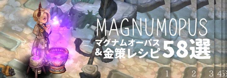 tos-magnumopus