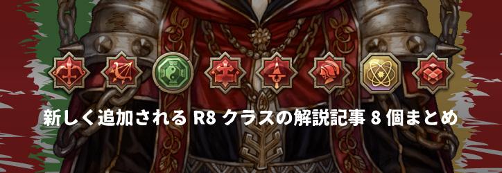 tos-r8