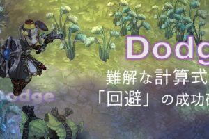tos-dodge