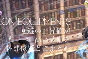 tos-dodge-equipment