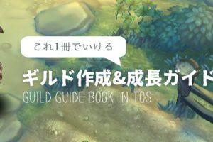 tos-guild