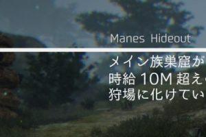 manes-hideout