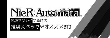 Nier:Automata 推奨スペック
