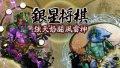 任天堂スイッチソフト「銀星将棋 強天怒闘風雷神」