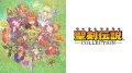 任天堂スイッチソフト「聖剣伝説コレクション」