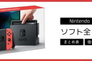 【ニンテンドースイッチ】ソフト全96個まとめ / 価格 / 発売日