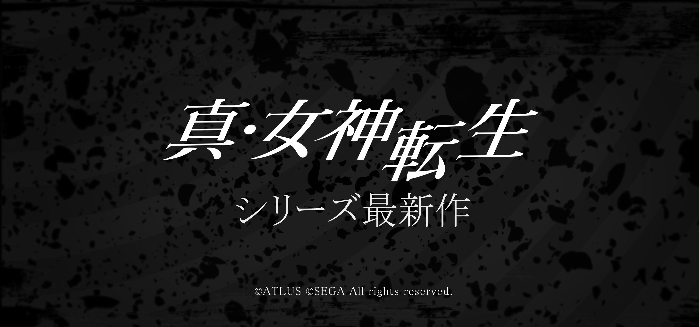 任天堂スイッチソフト「真・女神転生 シリーズ最新作」
