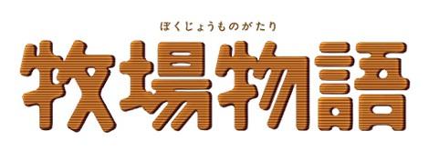 任天堂スイッチソフト「牧場物語」