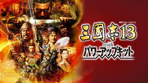 任天堂スイッチソフト「三國志 13 with  パワーアップキット」