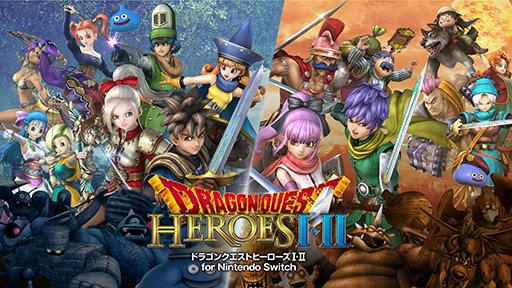 任天堂スイッチソフト「ドラゴンクエストヒーローズ I ・ II for Nintendo Switch 」