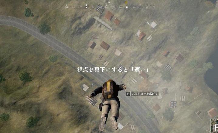 【PUBG】パラシュートを真下に向けると猛スピード