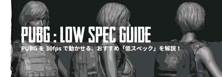 Pubg Spec Hd: 「PUBGは低スペックでも動きますか?」を分かりやすく解説する