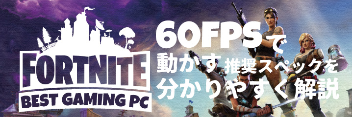 FORTNITE Battle Royale 推奨スペック