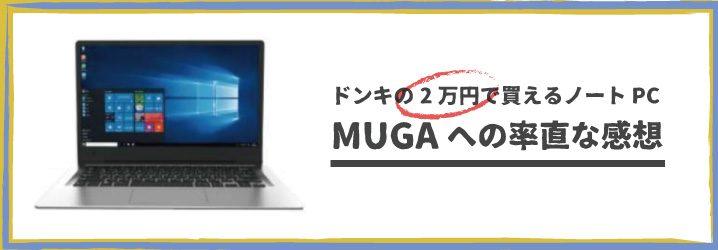 ドンキの2万円で買えるノートPC「MUGA」への率直な感想   ちもろぐ