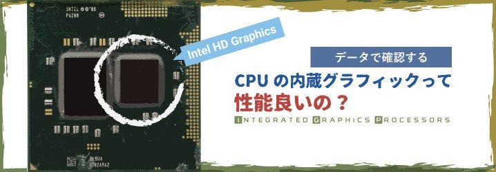 Pubg Intel Graphics: データで確認する「CPUの内蔵グラフィックって性能良いの?」