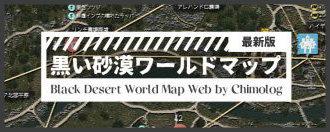 黒い砂漠のワールドマップウェブ