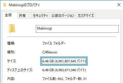 マビノギのデータ容量は4 GBを超える