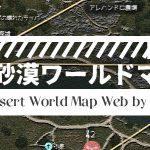黒い砂漠のワールドマップ最新バージョンを作りました