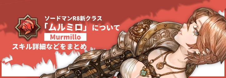 murmillo-master