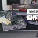 【自作経験者が解説】自作PCとBTOはどちらが有利なのか?