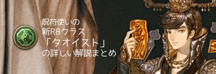 tos-taoist