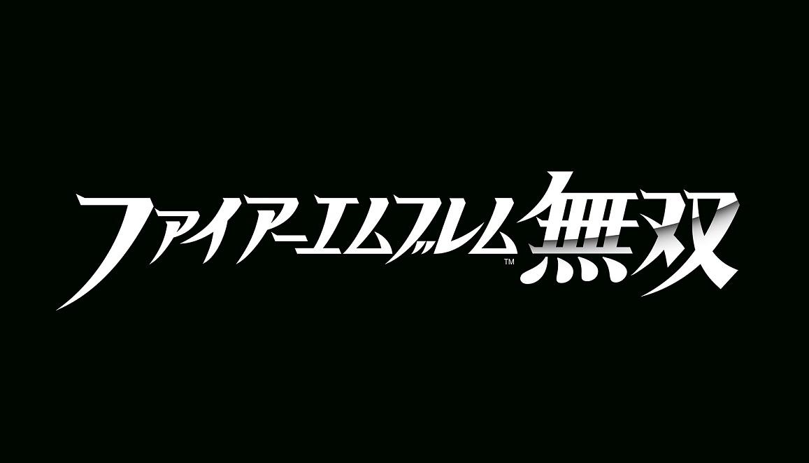 任天堂スイッチソフト「ファイアーエンブレム無双」